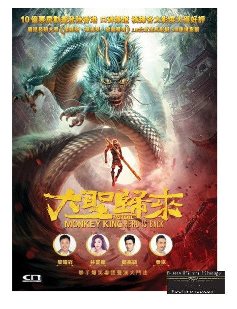 Monkey King - Hero Is Back 大聖歸來 (2015) (DVD) (English Subtitled) (Hong Kong Version)