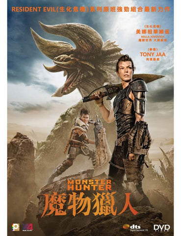 Monster Hunter 魔物獵人 (2020) (DVD) (English Subtitled) (Hong Kong Version)