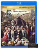 Monster Hunt 捉妖記 (2015) (Blu Ray) (3D) (English Subtitled) (Hong Kong Version) - Neo Film Shop