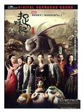 Monster Hunt 捉妖記 (2015) (DVD) (English Subtitled) (Hong Kong Version)