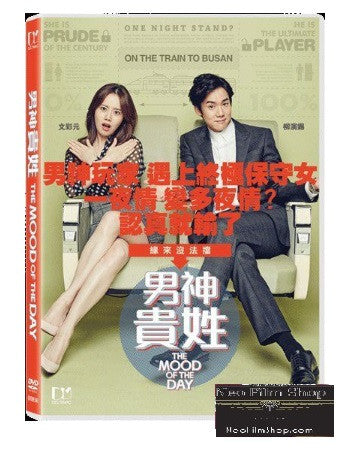 Mood of the Day 男神貴姓 (2016) (DVD) (English Subtitled) (Hong Kong Version)