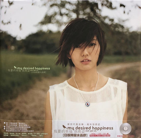 My Desired Happiness 我要的幸福 - Stephanie Sun 孫燕姿 (日版限量水晶膠) (Japan Limited Colored Vinyl)