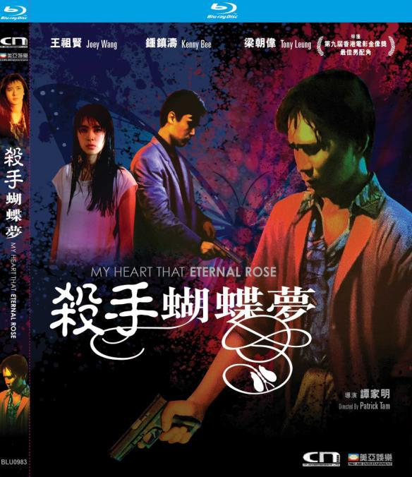 My Heart Is That Eternal Rose 殺手蝴蝶夢 (1989) (Blu Ray) (Digitally Remastered) (English Subtitled) (Hong Kong Version) - Neo Film Shop