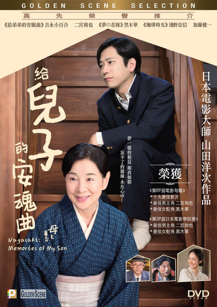 Nagasaki: Memories of My Son 給兒子的安魂曲 (2015) (DVD) (English Subtitled) (Hong Kong Version)