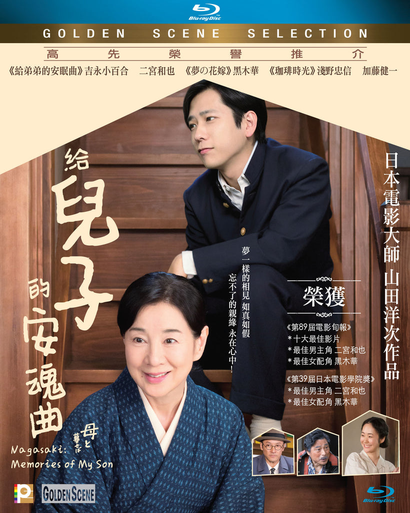 Nagasaki: Memories of My Son 給兒子的安魂曲 (2015) (Blu Ray) (English Subtitled) (Hong Kong Version)