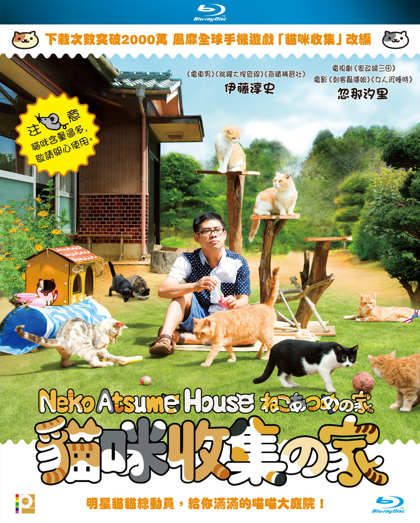 Neko Atsume House (2017) (Blu Ray) (English Subtitled) (Hong Kong Version)