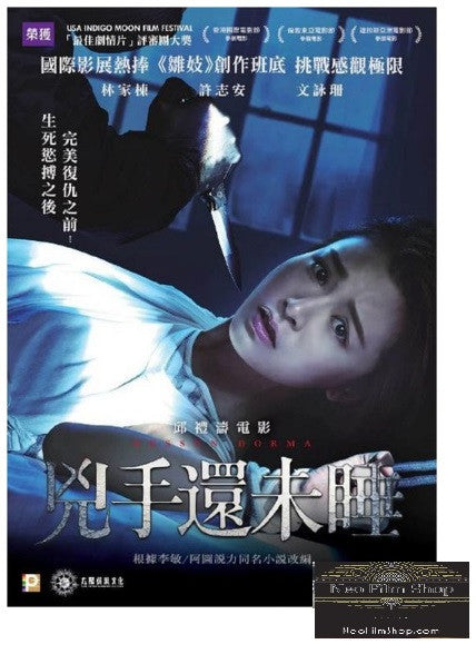 Nessun Dorma 兇手還未睡 (2016) (DVD) (English Subtitled) (Hong Kong Version)