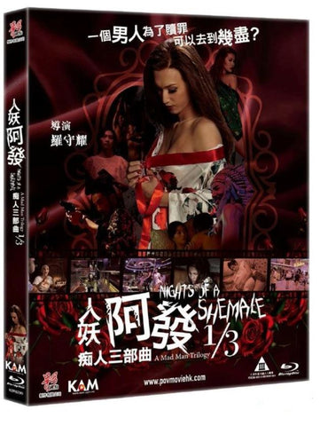 Nights of A Shemale A Mad Man Trilogy 1/3 (2020) (Blu Ray) (English Subtitled) (Hong Kong Version) - Neo Film Shop