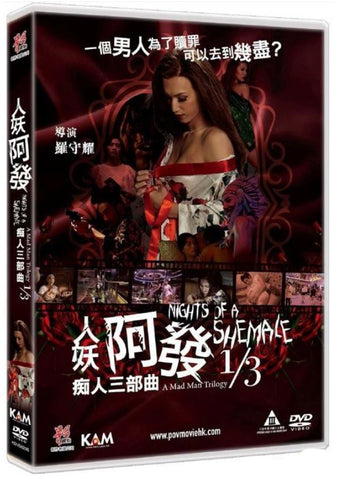 Nights of A Shemale A Mad Man Trilogy 1/3 (2020) (DVD) (English Subtitled) (Hong Kong Version) - Neo Film Shop