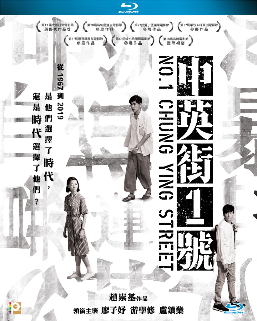 No.1 Chung Ying Street 中英街1號 (2018) (Blu Ray) (English Subtitled) (Hong Kong Version)