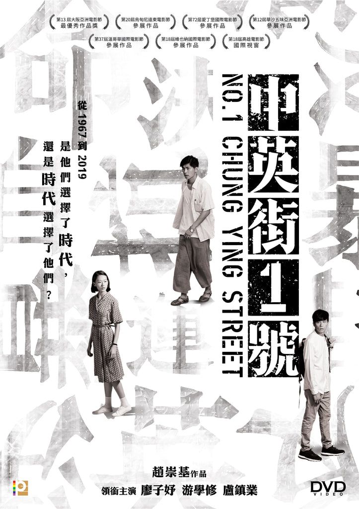 No.1 Chung Ying Street 中英街1號 (2018) (DVD) (English Subtitled) (Hong Kong Version)