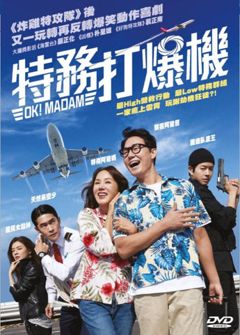 Ok! Madam 特務打爆機 (2019) (DVD) (English Subtitled) (Hong Kong Version)