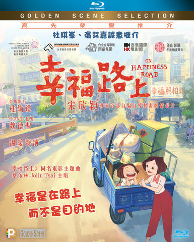 On Happiness Road 幸福路上 (2017) (Blu Ray) (English Subtitled) (Hong Kong Version)