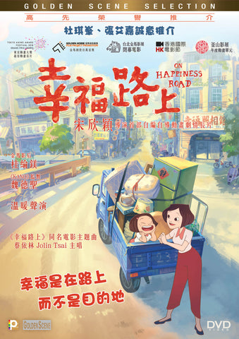 On Happiness Road 幸福路上 (2017) (DVD) (English Subtitled) (Hong Kong Version)