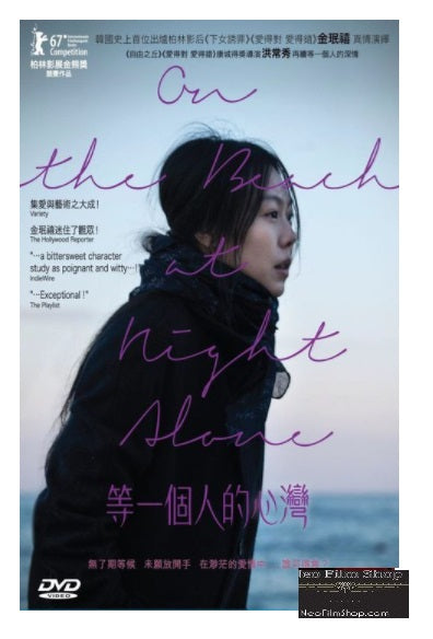 On the Beach at Night Alone (2017) (DVD) (English Subtitled) (Hong Kong Version)