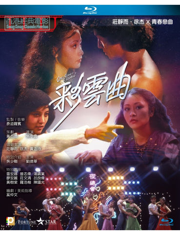Once Upon a Rainbow 彩雲曲 (1982) (Blu Ray) (Digitally Remastered) (English Subtitled) (Hong Kong Version)