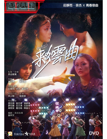 Once Upon a Rainbow 彩雲曲 (1982) (DVD) (Digitally Remastered) (English Subtitled) (Hong Kong Version)
