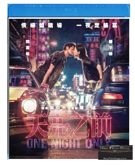 One Night Only 天亮之前 (2016) (Blu Ray) (English Subtitled) (Hong Kong Version)