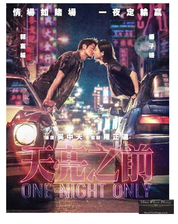 One Night Only 天亮之前 (2016) (DVD) (English Subtitled) (Hong Kong Version)