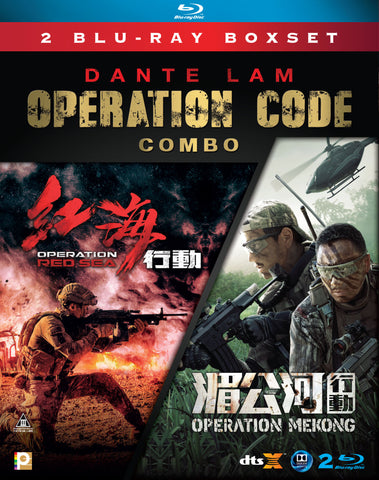 Dante Lam Operation Code Combo (2018) (Blu Ray) (2 Discs) (English Subtitled) (Hong Kong Version) - Neo Film Shop