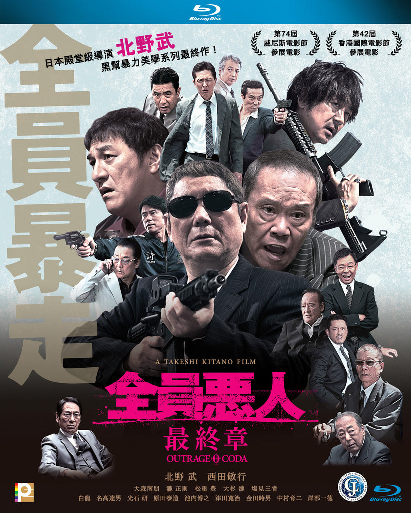 Outrage Coda 全員惡人最終章 (2017) (Blu Ray) (English Subtitled) (Hong Kong Version)