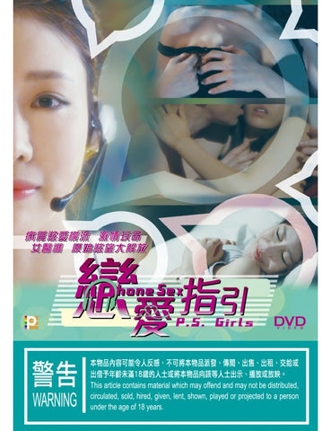P.S. Girls P.S. 걸 (P.S. geol) Phone Sex 戀愛指引 (2016) (DVD) (English Subtitles) (Hong Kong Version)