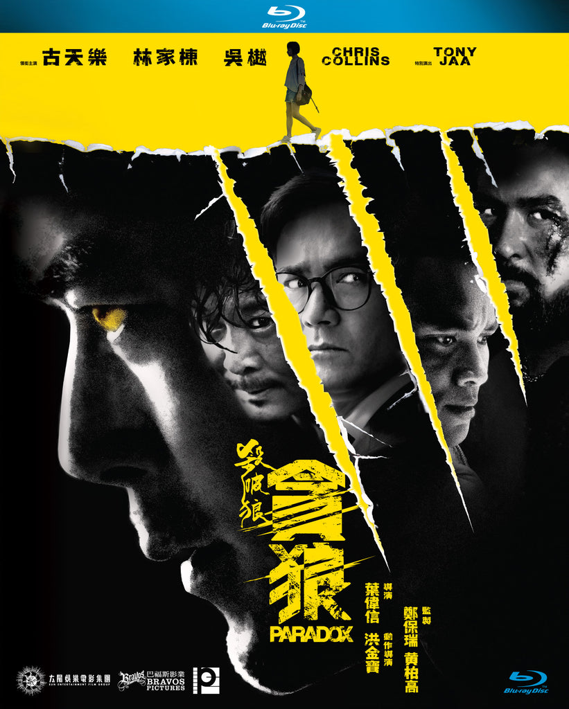 Paradox SPL 3 殺破狼.貪狼 (2017) (Blu Ray) (English Subtitled) (Hong Kong Version)