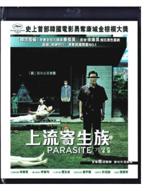 Parasite (2019) (Blu Ray) (English Subtitled) (Hong Kong Version) - Neo Film Shop