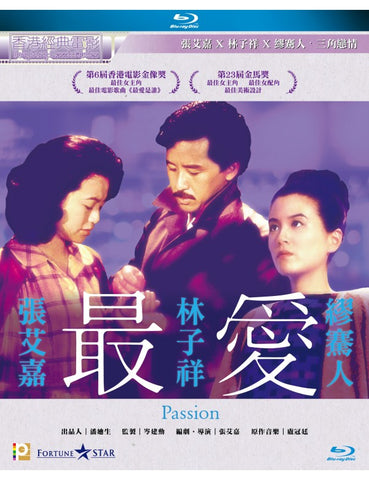 Passion 最愛 (1986) (Blu Ray) (Digitally Remastered) (English Subtitled) (Hong Kong Version)