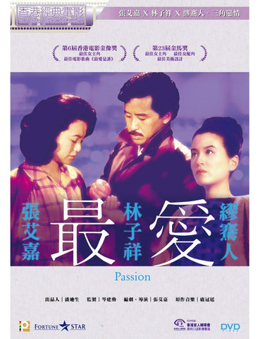 Passion 最愛 (1986) (DVD) (Digitally Remastered) (English Subtitled) (Hong Kong Version)