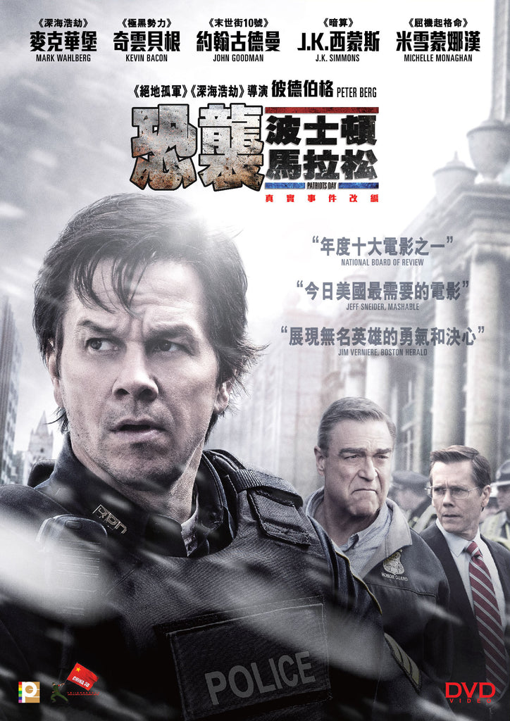 Patriots Day 恐襲波士頓馬拉松 (2016) (DVD) (English Subtitled) (Hong Kong Version)