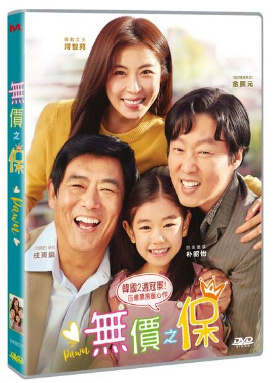 Pawn 無價之保 (Dambo 담보) (2019) (DVD) (English Subtitled) (Hong Kong Version)