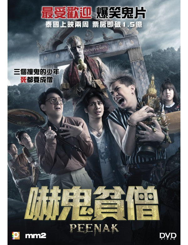 Pee Nak 嚇鬼貧僧 (2019) (DVD) (English Subtitled) (Hong Kong Version) - Neo Film Shop