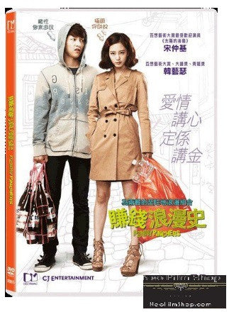 Penny Pinchers 賺錢浪漫史 (2011) (DVD) (English Subtitled) (Hong Kong Version)