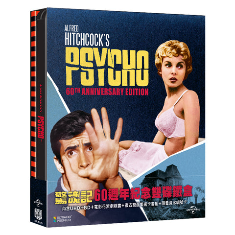 Psycho (1960) (60th Anniversary Edition) (4K Ultra HD + Blu Ray) (DTS:X) (Steelbook) (Taiwan Version)