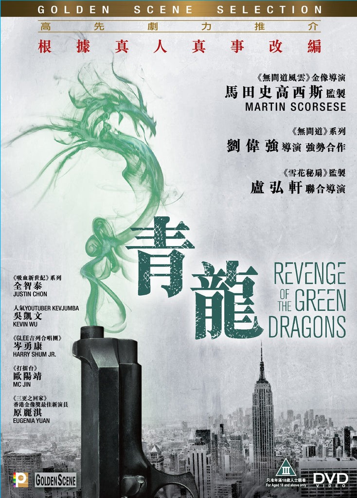 Revenge Of The Green Dragons 青龍 (2014) (DVD) (English Subtitled) (Hong Kong Version) - Neo Film Shop