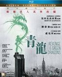Revenge Of The Green Dragons 青龍 (2014) (Blu Ray) (English Subtitled) (Hong Kong Version)