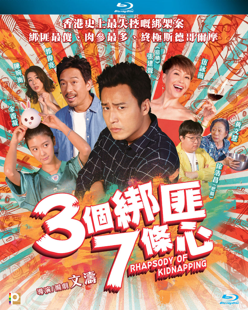Rhapsody of Kidnapping 3個綁匪7條心 (2018) (Blu Ray) (English Subtitled) (Hong Kong Version) - Neo Film Shop