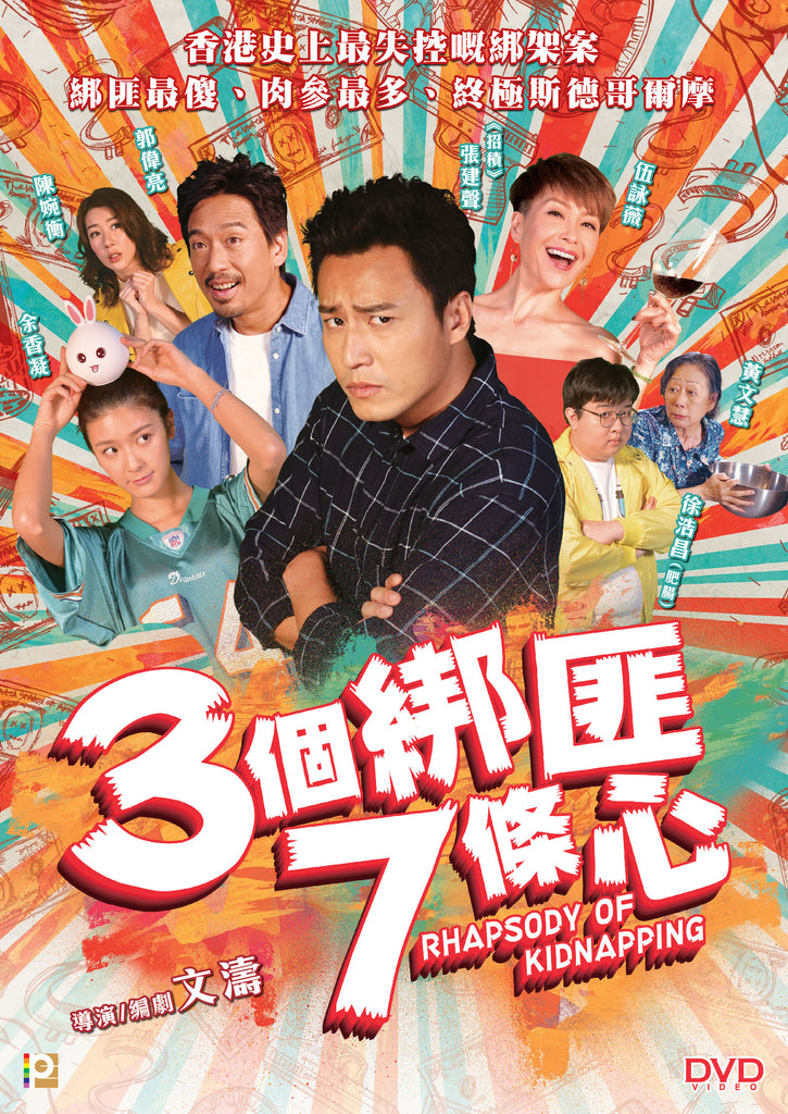 Rhapsody of Kidnapping 3個綁匪7條心 (2018) (DVD) (English Subtitled) (Hong Kong Version) - Neo Film Shop