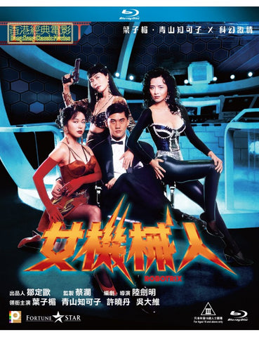 Robotrix (1991) (Blu Ray) (Digitally Remastered) (English Subtitled) (Hong Kong Version) - Neo Film Shop