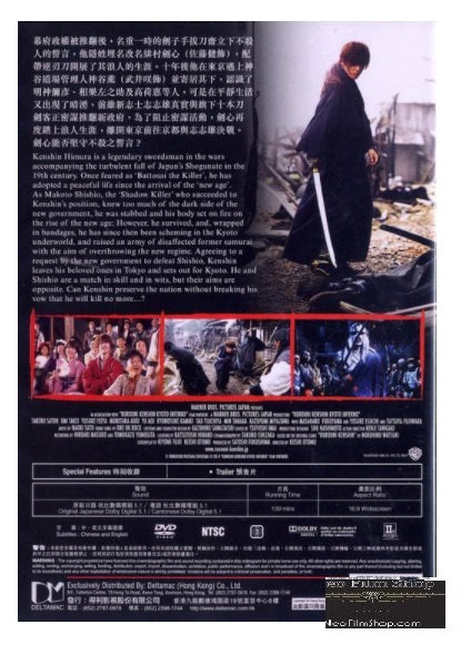 Rurouni Kenshin 2: Kyoto Inferno (2014) (DVD) (English Subtitled) (Hong Kong Version) - Neo Film Shop