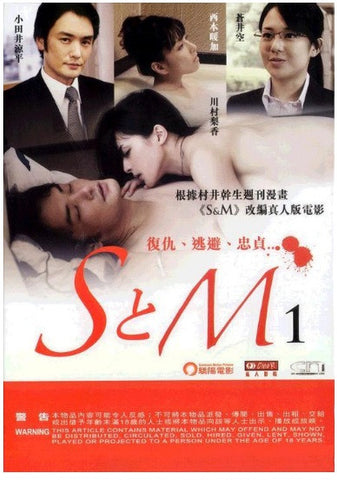 S & M 1 (2013) (DVD) (English Subtitled) (Hong Kong Version) - Neo Film Shop - 1