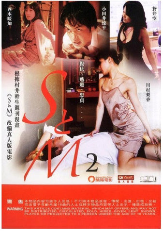 S & M 2 (2013) (DVD) (English Subtitled) (Hong Kong Version) - Neo Film Shop - 1