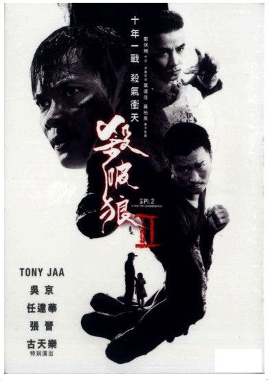 SPL 2: A Time For Consequences 殺破狼II (2015) (DVD) (English Subtitled) (Hong Kong Version) - Neo Film Shop - 1