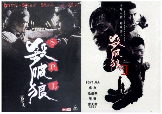 SPL I + SPL 2: A Time For Consequences 殺破狼 I + II (2015) (DVD Boxset) (English Subtitled) (Hong Kong Version) - Neo Film Shop