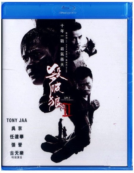 SPL 2: A Time For Consequences 殺破狼II (2015) (Blu Ray) (English Subtitled) (Hong Kong Version) - Neo Film Shop - 1