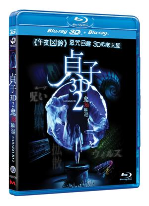 Sadako 2 貞子2: 鬼胎輪迴 (2013) (Blu-ray) (2D+3D) (English Subtitled) (Hong Kong Version) - Neo Film Shop