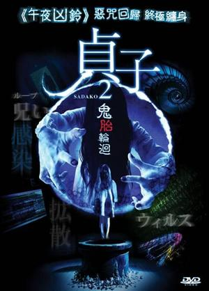 Sadako 2 貞子2: 鬼胎輪迴 (2013) (DVD) (English Subtitled) (Hong Kong Version) - Neo Film Shop