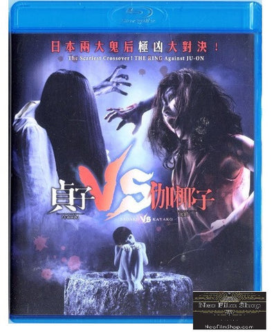 Sadako VS Kayako 貞子vs伽椰子 (2016) (Blu Ray) (English Subtitled) (Hong Kong Version)