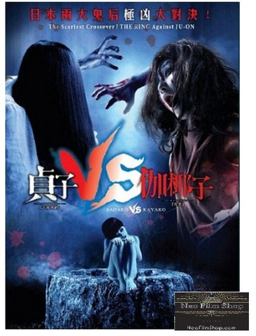 Sadako VS Kayako 貞子vs伽椰子 (2016) (DVD) (English Subtitled) (Hong Kong Version)